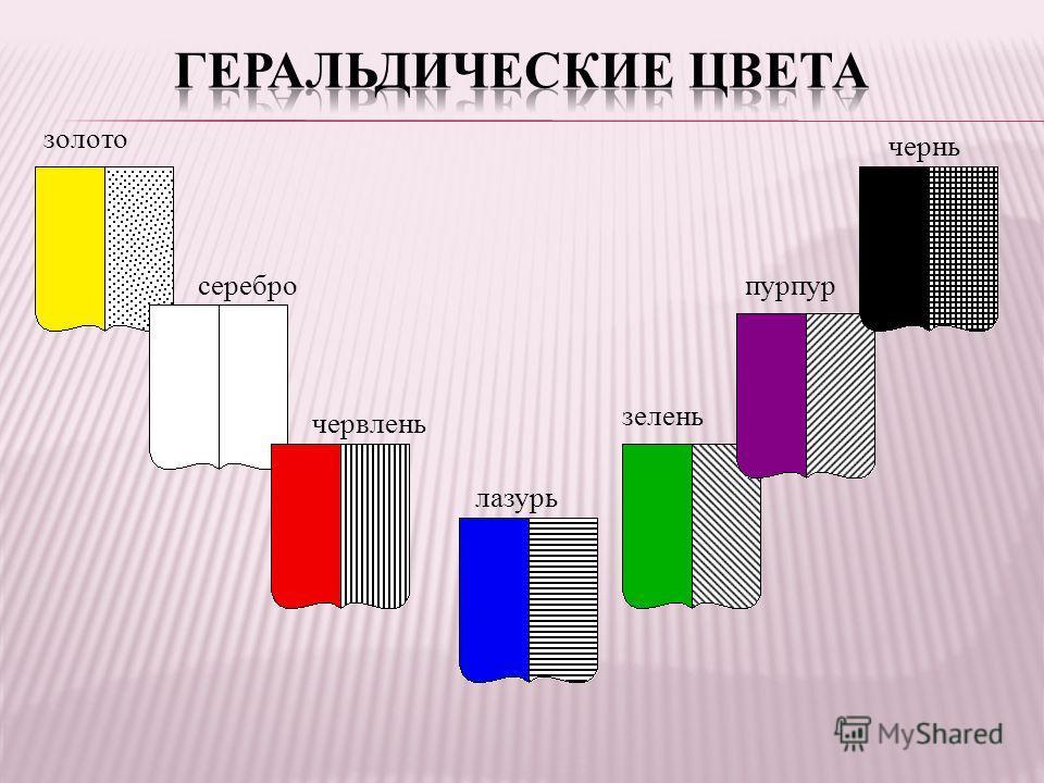 золото серебро червлень лазурь зелень пурпур чернь
