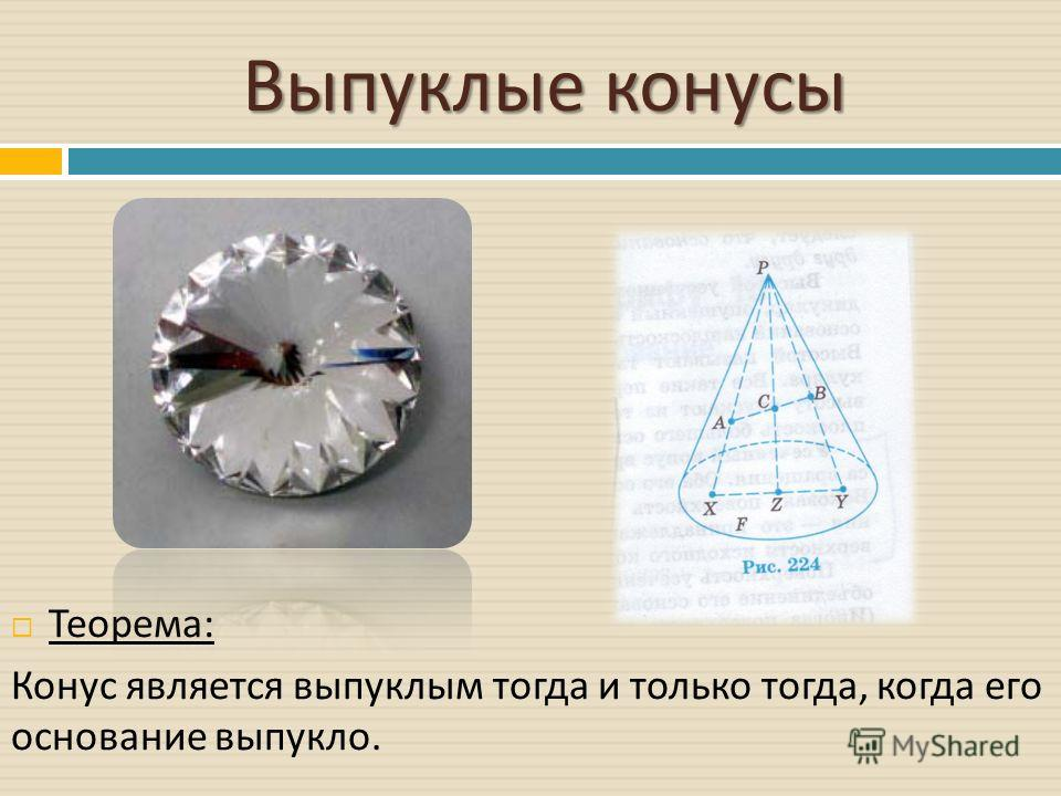 Выпуклые конусы Теорема : Конус является выпуклым тогда и только тогда, когда его основание выпукло.