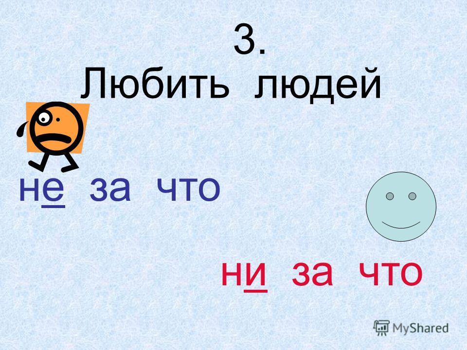 3. Любить людей не за что ни за что