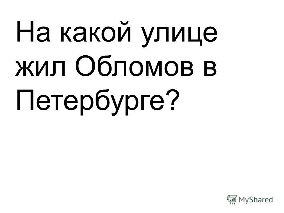 На какой улице жил Обломов в Петербурге?