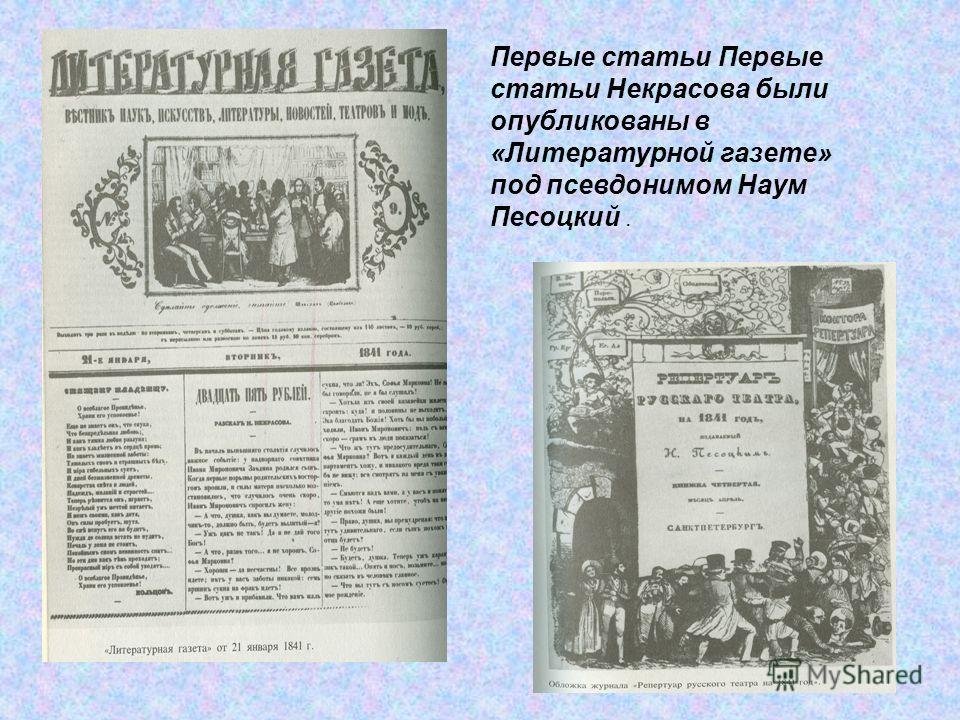 Первые статьи Первые статьи Некрасова были опубликованы в «Литературной газете» под псевдонимом Наум Песоцкий.