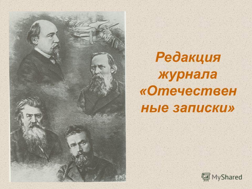 Редакция журнала «Отечествен ные записки»
