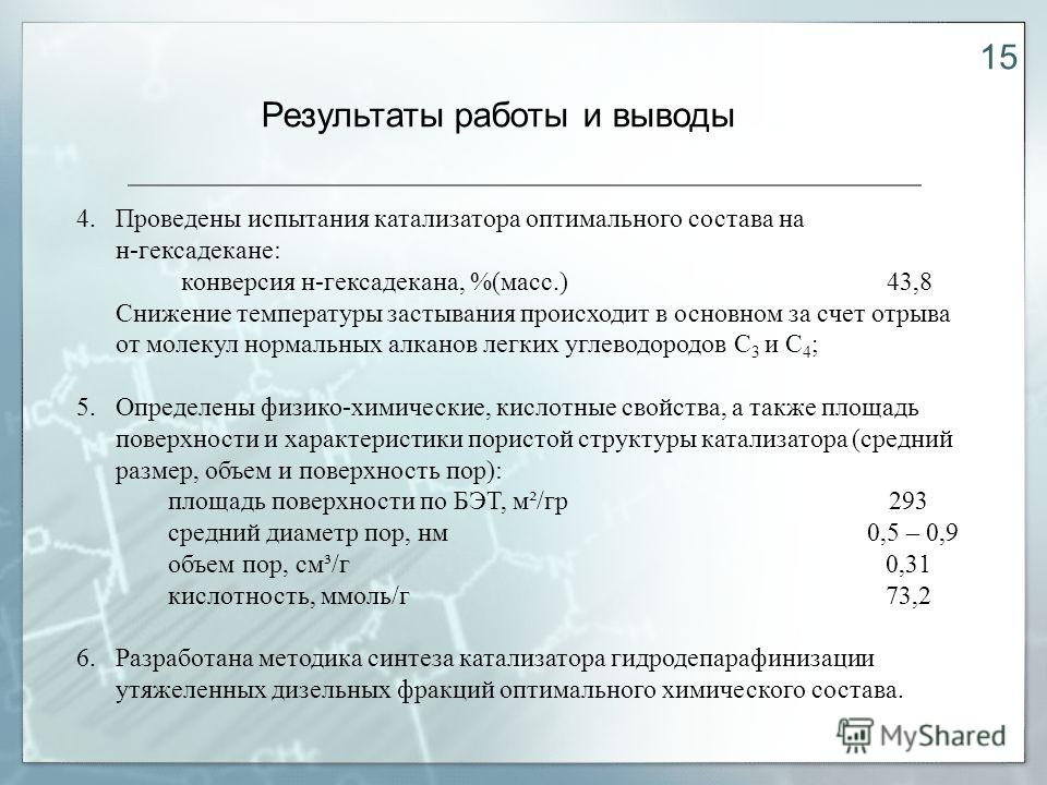 1515 Результаты работы и выводы 4.Проведены испытания катализатора оптимального состава на н-гексадекане: конверсия н-гексадекана, %(масс.) 43,8 Снижение температуры застывания происходит в основном за счет отрыва от молекул нормальных алканов легких