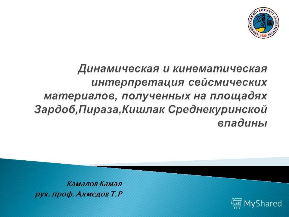 Камалов Камал рук. проф. Ахмедов Т.Р