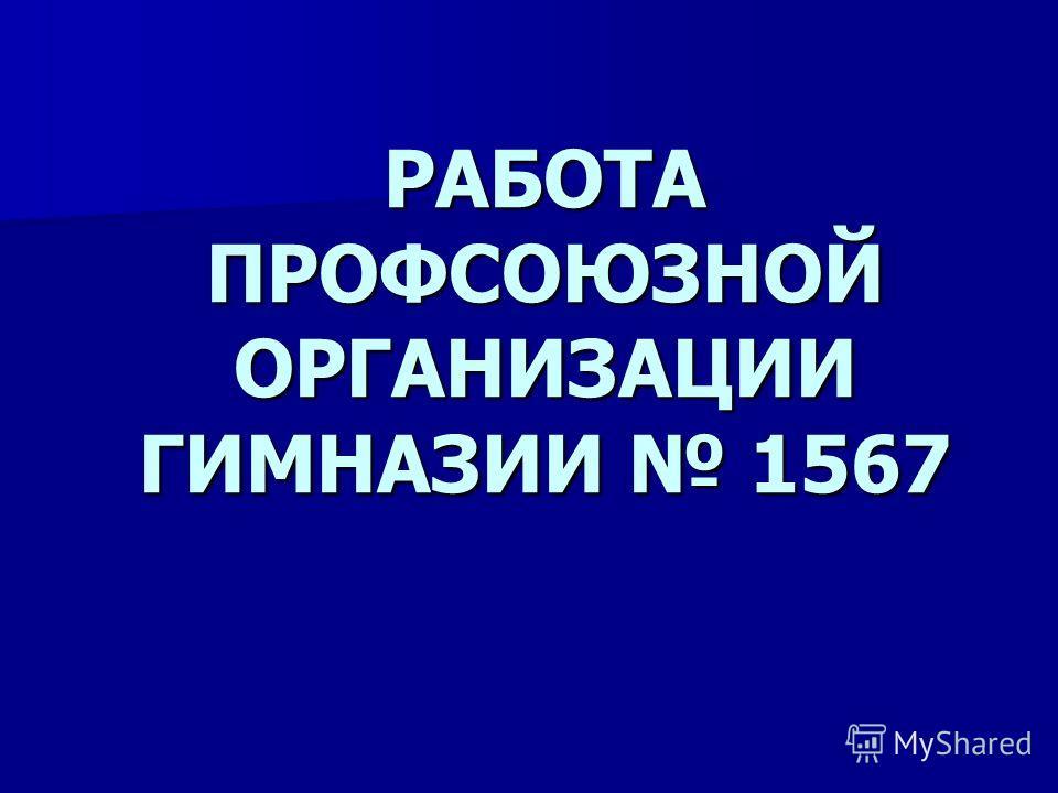 РАБОТА ПРОФСОЮЗНОЙ ОРГАНИЗАЦИИ ГИМНАЗИИ 1567