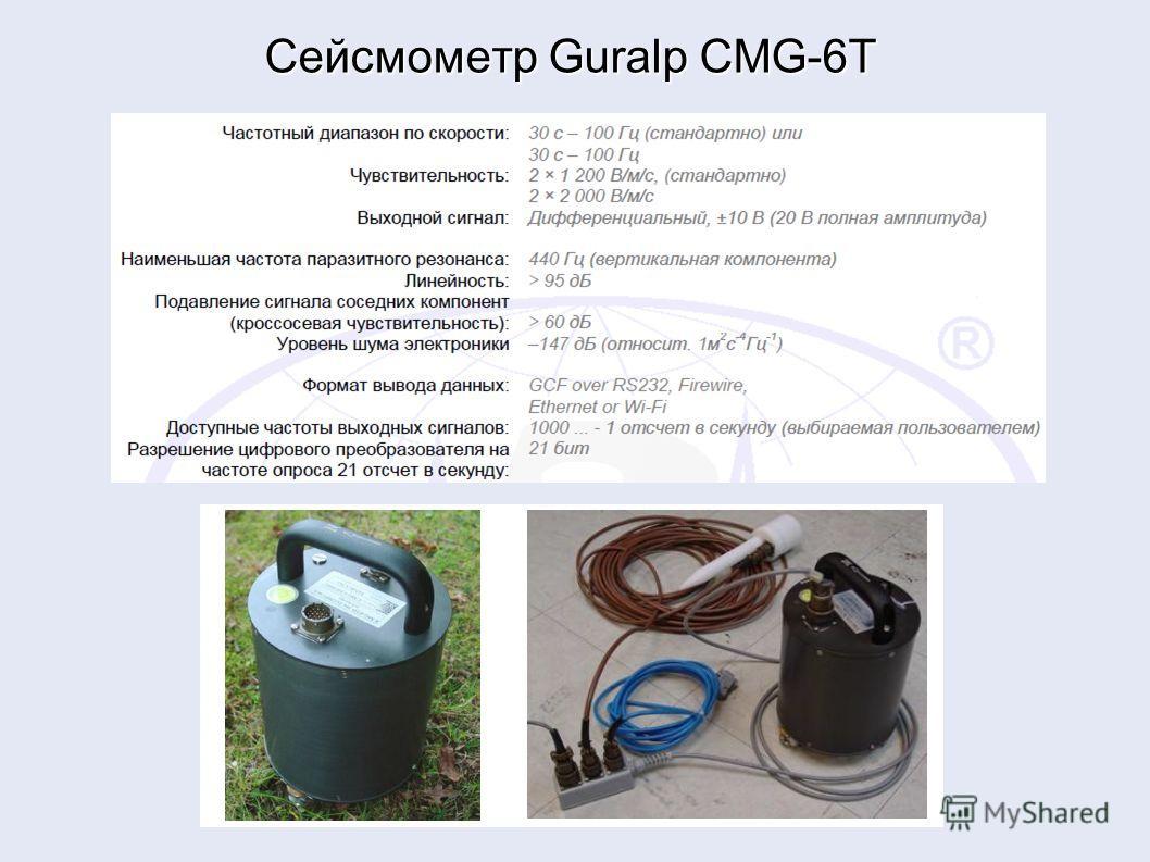 Сейсмометр Guralp CMG-6T