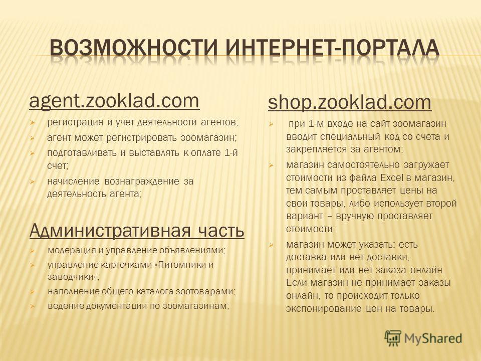 agent.zooklad.com регистрация и учет деятельности агентов; агент может регистрировать зоомагазин; подготавливать и выставлять к оплате 1-й счет; начисление вознаграждение за деятельность агента; shop.zooklad.com при 1-м входе на сайт зоомагазин вводи