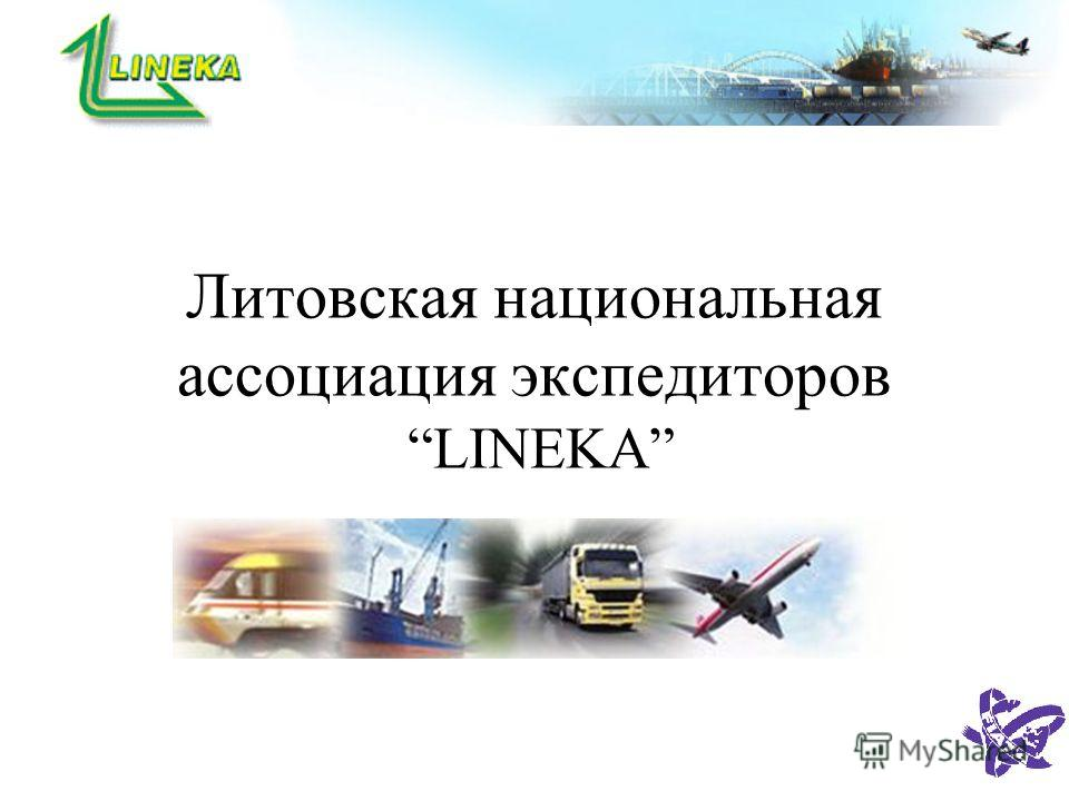 Литовская национальная ассоциация экспедиторов LINEKA