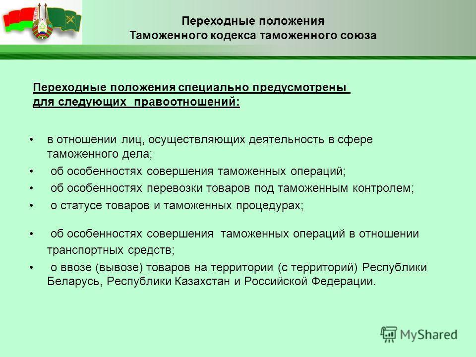 Переходные положения Таможенного кодекса таможенного союза в отношении лиц, осуществляющих деятельность в сфере таможенного дела; об особенностях совершения таможенных операций; об особенностях перевозки товаров под таможенным контролем; о статусе то