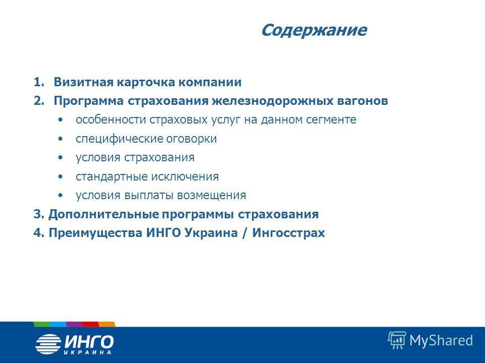 Международная конференция ОСЖД специфика страхования железнодорожных вагонов При поддержке: