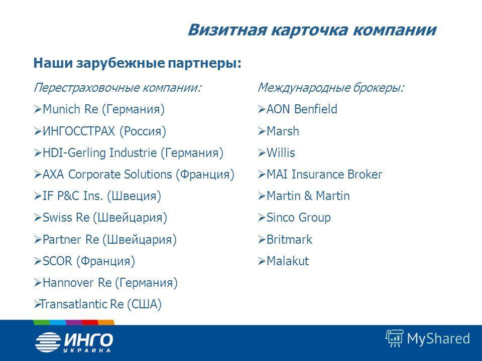 АСК ИНГО Украина состоит в следующих объединениях: Международной страховой группы «ИНГО» Украинской Федерации Страхования Моторного (транспортного) страхового бюро Украины Морского страхового бюро Украины Ассоциации судостроителей Украины Украинского