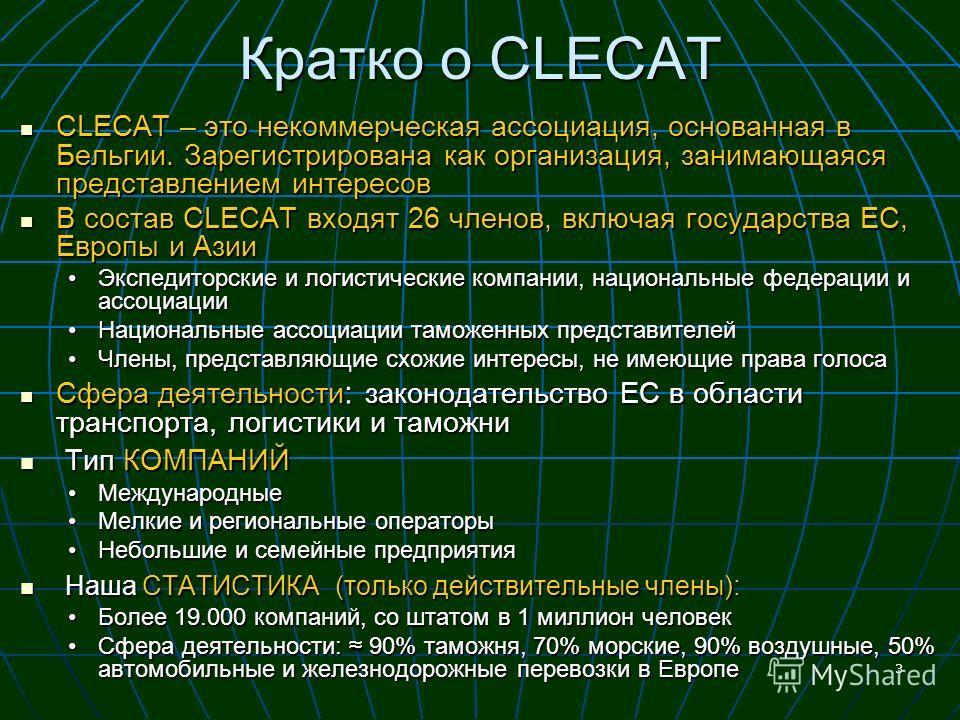 3 Кратко о CLECAT CLECAT – это некоммерческая ассоциация, основанная в Бельгии. Зарегистрирована как организация, занимающаяся представлением интересов CLECAT – это некоммерческая ассоциация, основанная в Бельгии. Зарегистрирована как организация, за