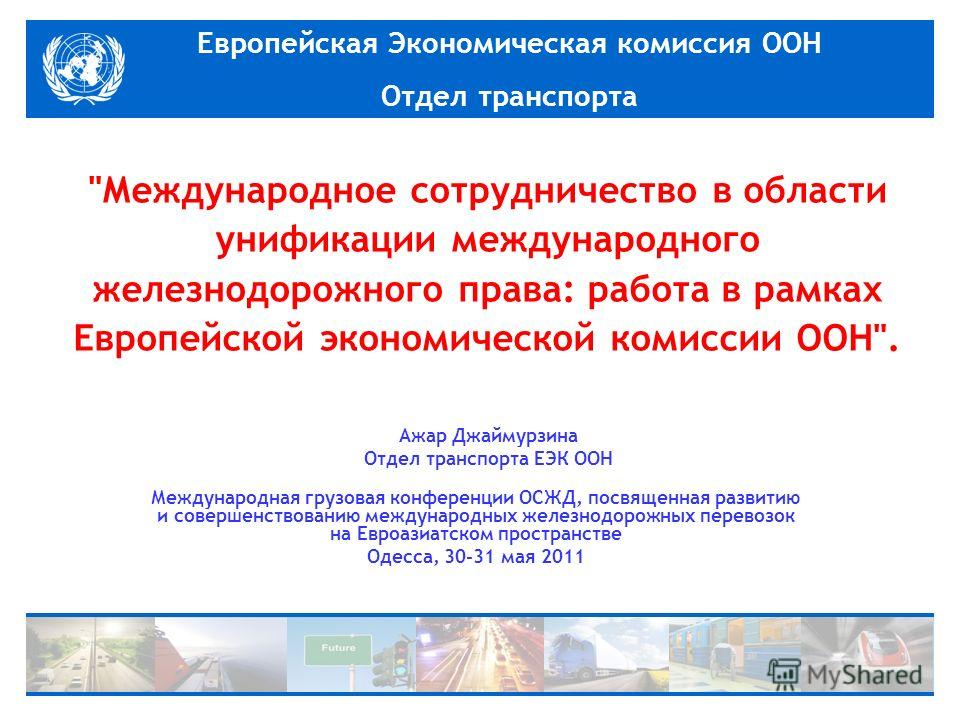 Европейская Экономическая комиссия ООН Отдел транспорта