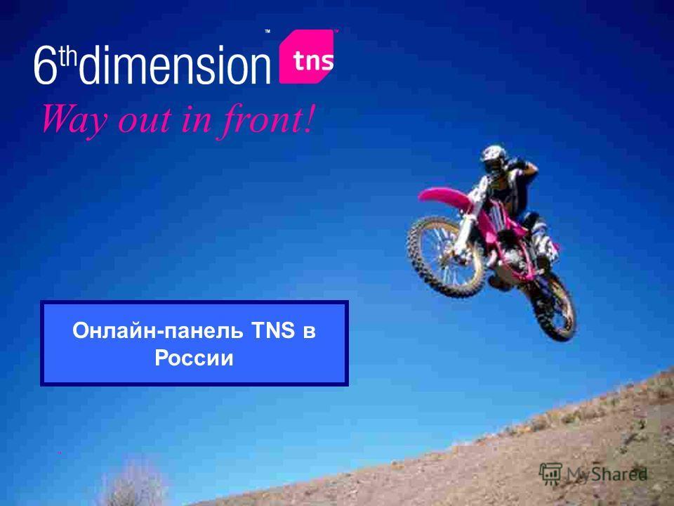 Way out in front! Онлайн-панель TNS в России