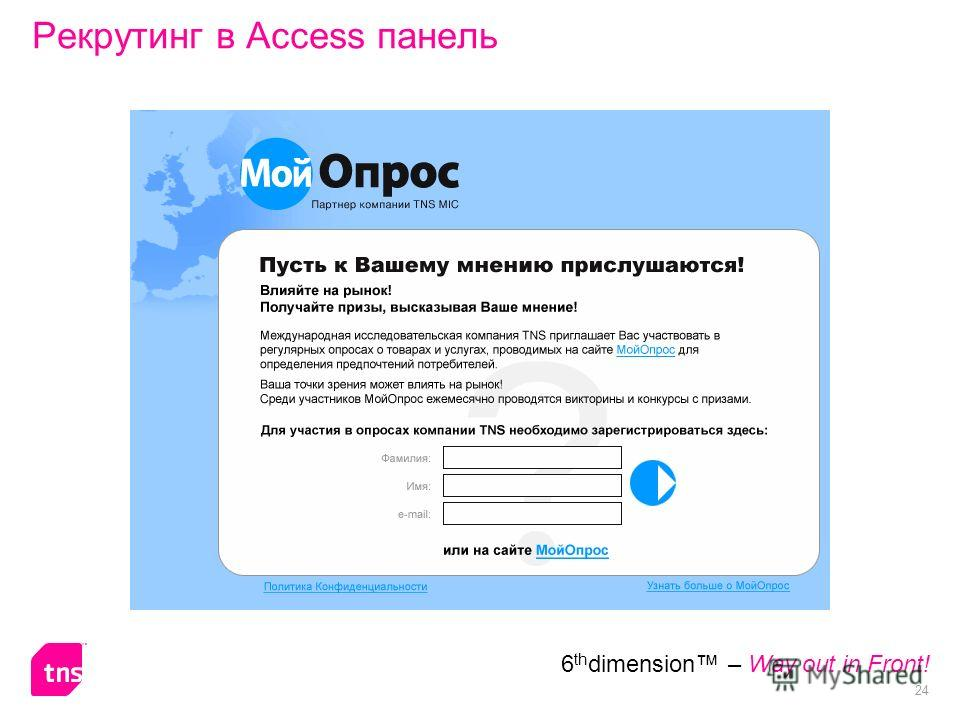 24 6 th dimension – Way out in Front! Рекрутинг в Access панель