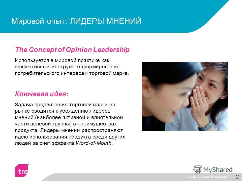 2 Мировой опыт: ЛИДЕРЫ МНЕНИЙ The Concept of Opinion Leadership Используется в мировой практике как эффективный инструмент формирования потребительского интереса к торговой марке. Ключевая идея: Задача продвижения торговой марки на рынке сводится к у