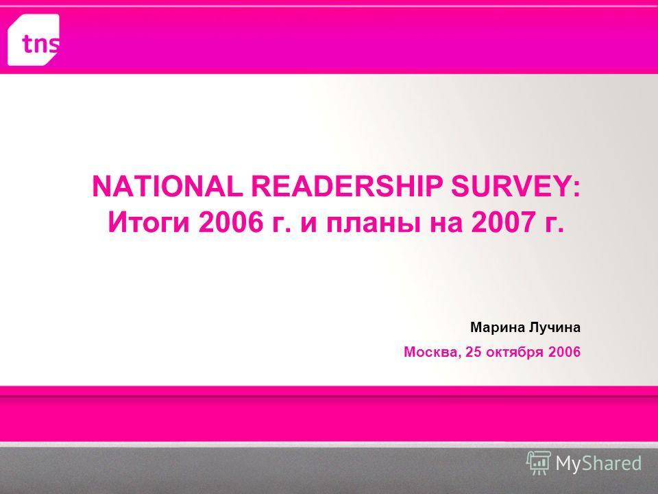 NATIONAL READERSHIP SURVEY: Итоги 2006 г. и планы на 2007 г. Марина Лучина Москва, 25 октября 2006