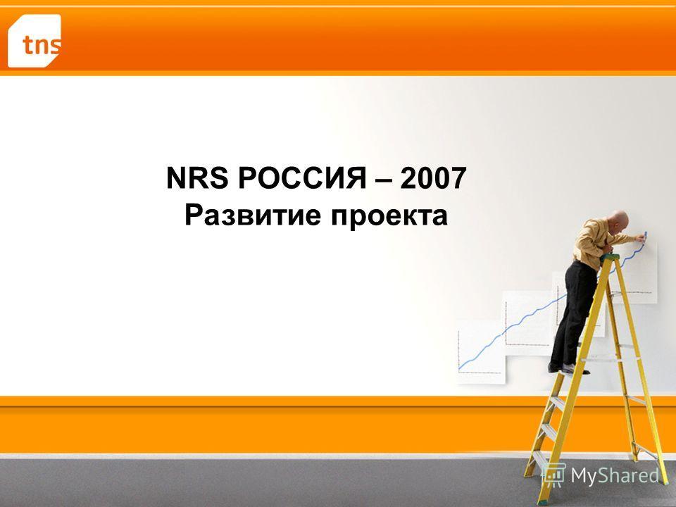 NRS РОССИЯ – 2007 Развитие проекта