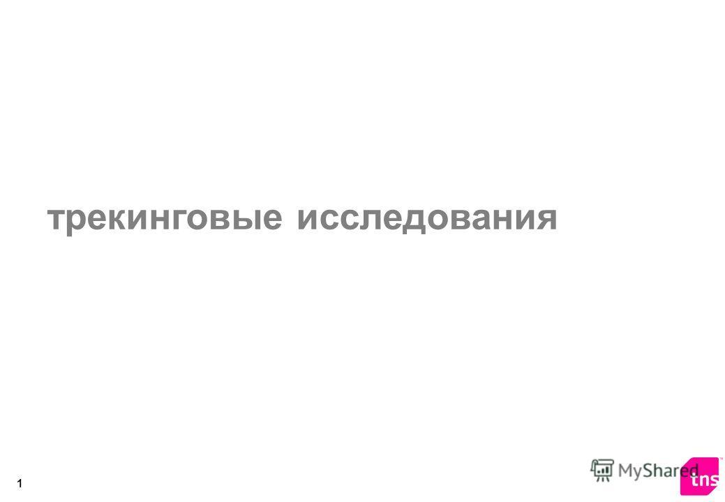 Трекинговые исследования как инструмент оценки эффективности рекламных кампаний Инна Меренкова