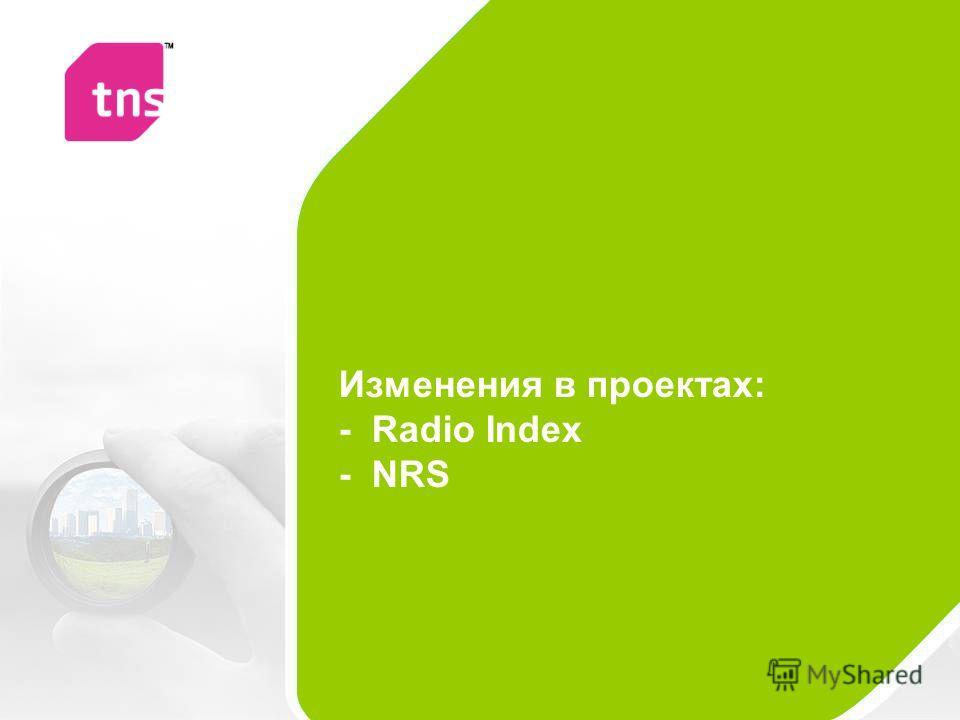 Изменения в проектах: - Radio Index - NRS