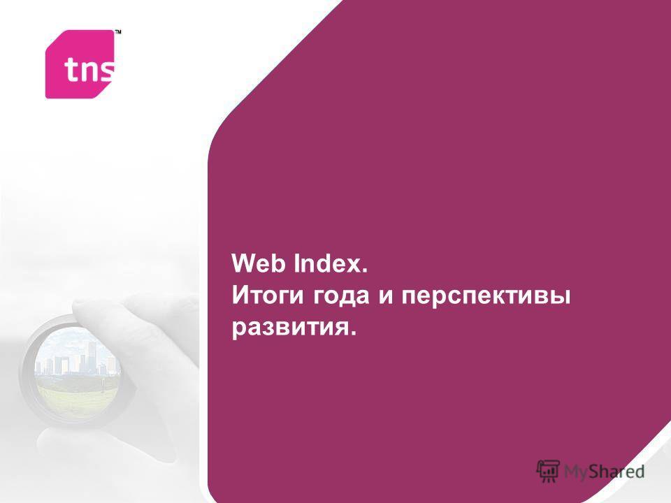 Web Index. Итоги года и перспективы развития.