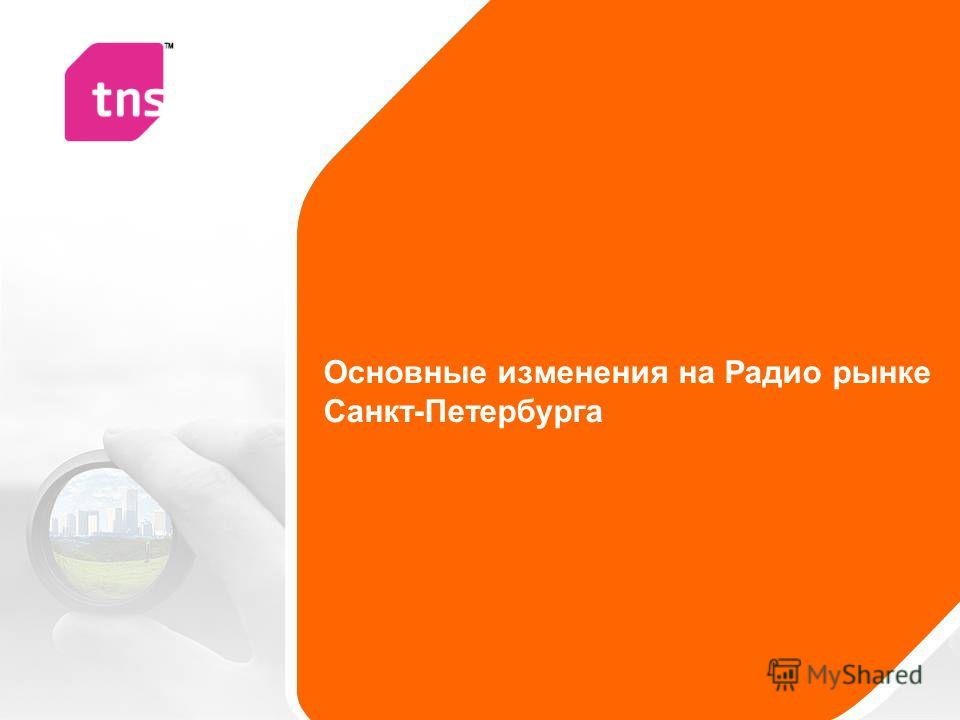 Основные изменения на Радио рынке Санкт-Петербурга