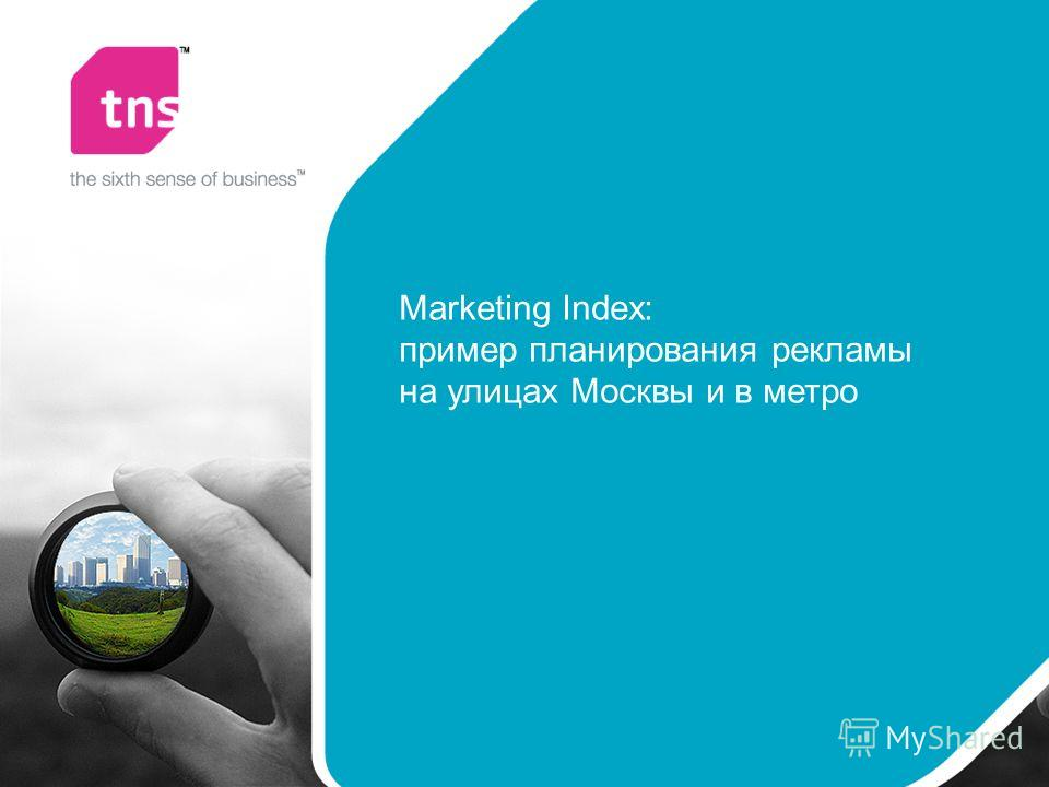 Marketing Index: пример планирования рекламы на улицах Москвы и в метро