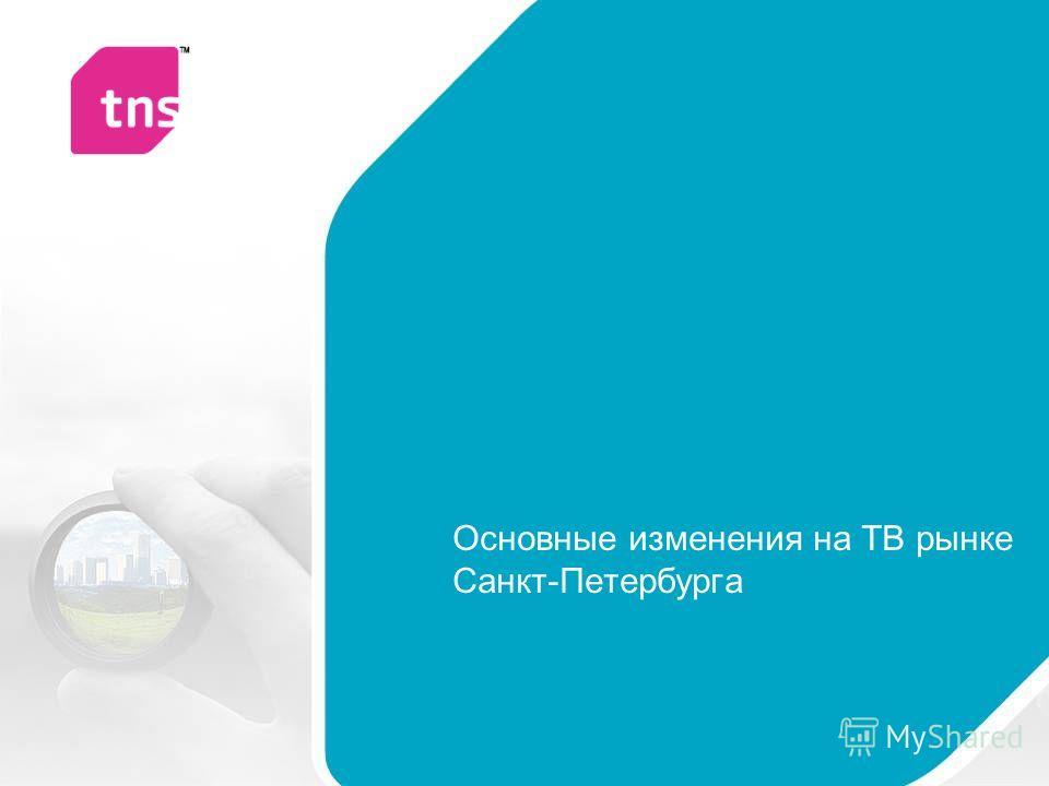 Основные изменения на ТВ рынке Санкт-Петербурга