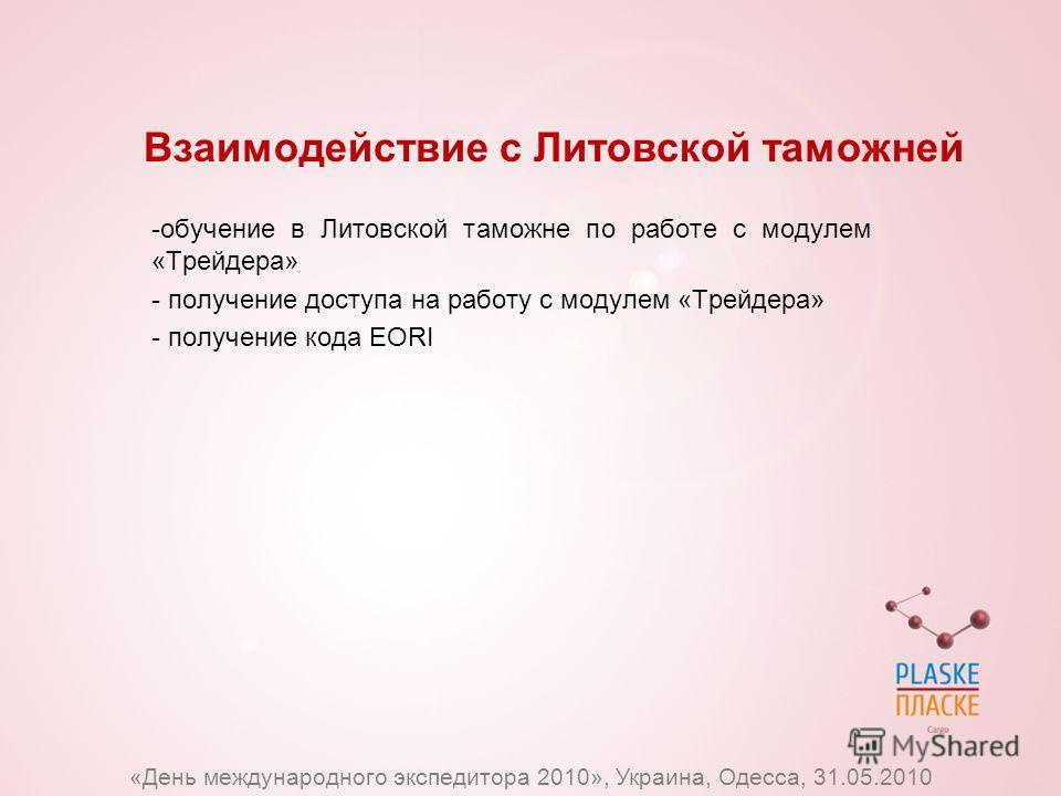 Взаимодействие с Литовской таможней -обучение в Литовской таможне по работе с модулем «Трейдера» - получение доступа на работу с модулем «Трейдера» - получение кода EORI «День международного экспедитора 2010», Украина, Одесса, 31.05.2010
