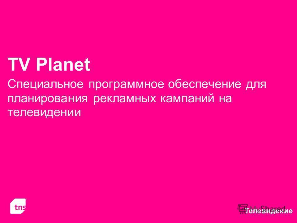 Телевидение Специальное программное обеспечение для планирования рекламных кампаний на телевидении TV Planet