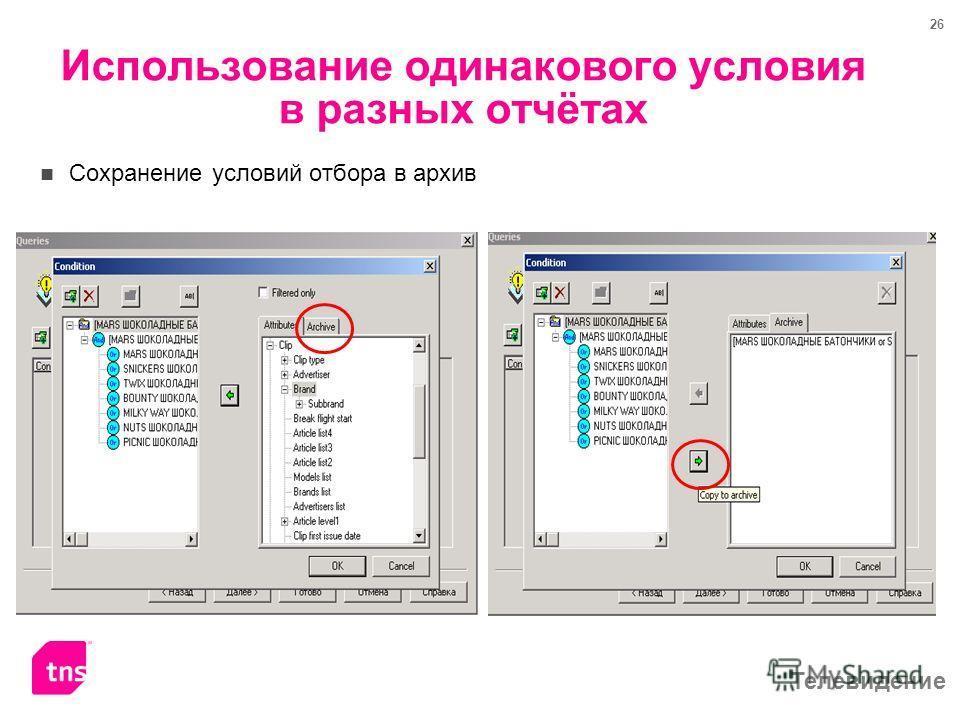 Телевидение 26 Использование одинакового условия в разных отчётах Сохранение условий отбора в архив