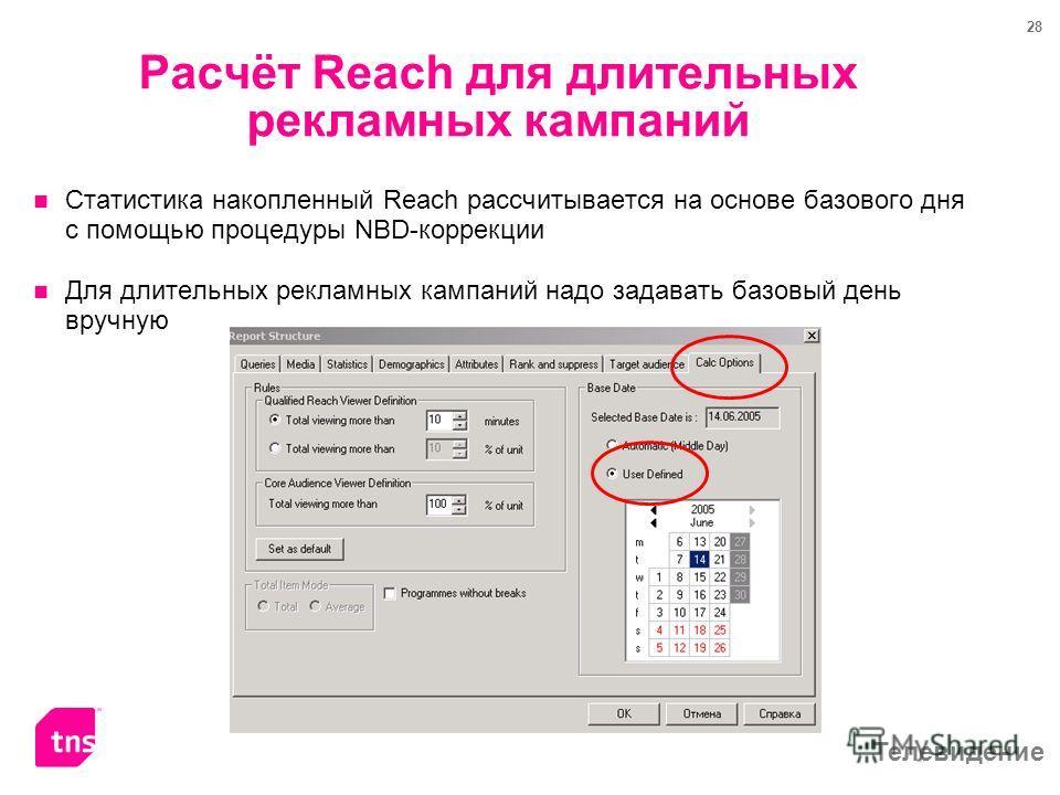 Телевидение 28 Расчёт Reach для длительных рекламных кампаний Статистика накопленный Reach рассчитывается на основе базового дня с помощью процедуры NBD-коррекции Для длительных рекламных кампаний надо задавать базовый день вручную