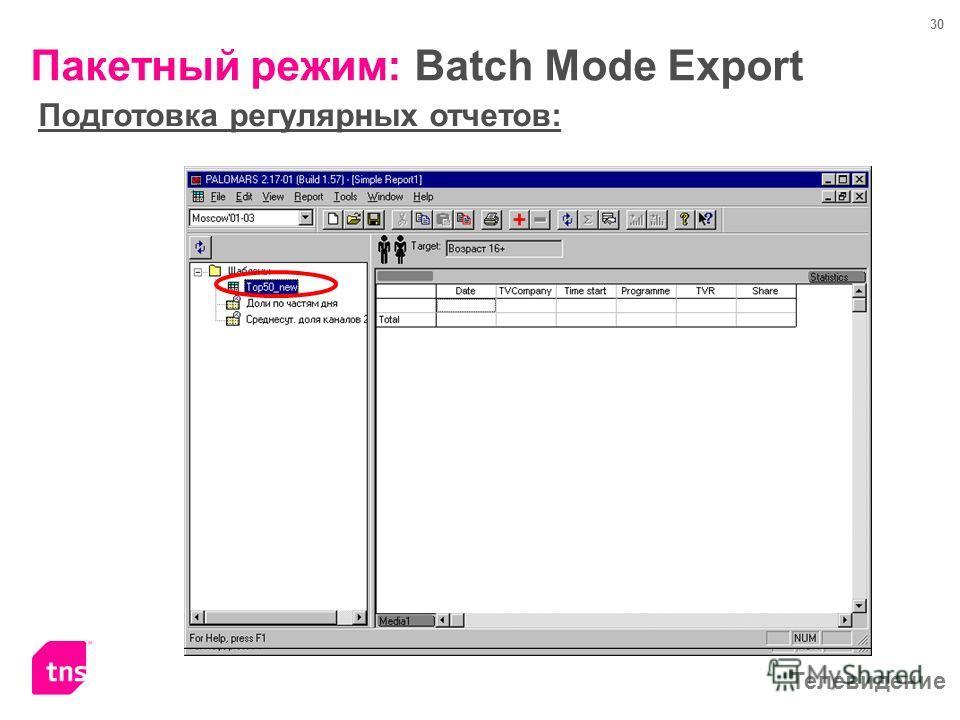 Телевидение 30 Подготовка регулярных отчетов: Пакетный режим: Batch Mode Export