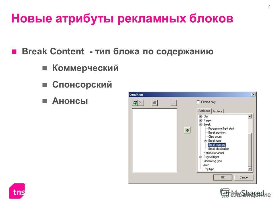 Телевидение 9 Новые атрибуты рекламных блоков Break Content - тип блока по содержанию Коммерческий Спонсорский Анонсы