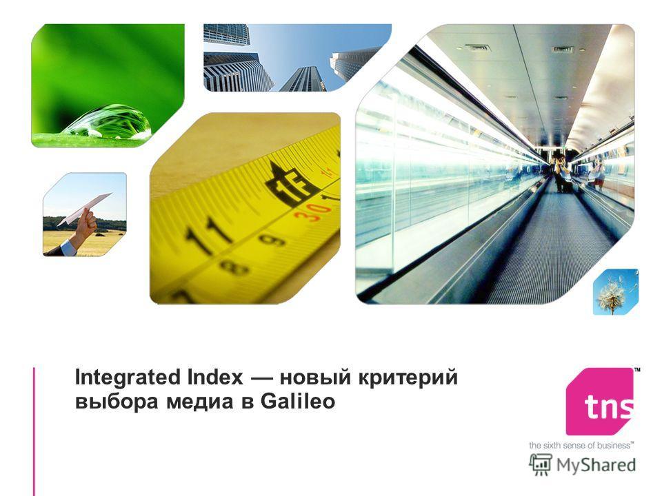 Integrated Index новый критерий выбора медиа в Galileo