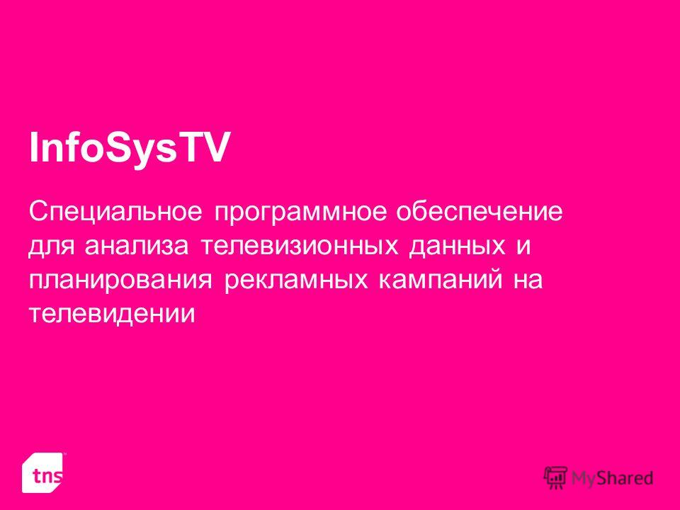 InfoSysTV Специальное программное обеспечение для анализа телевизионных данных и планирования рекламных кампаний на телевидении