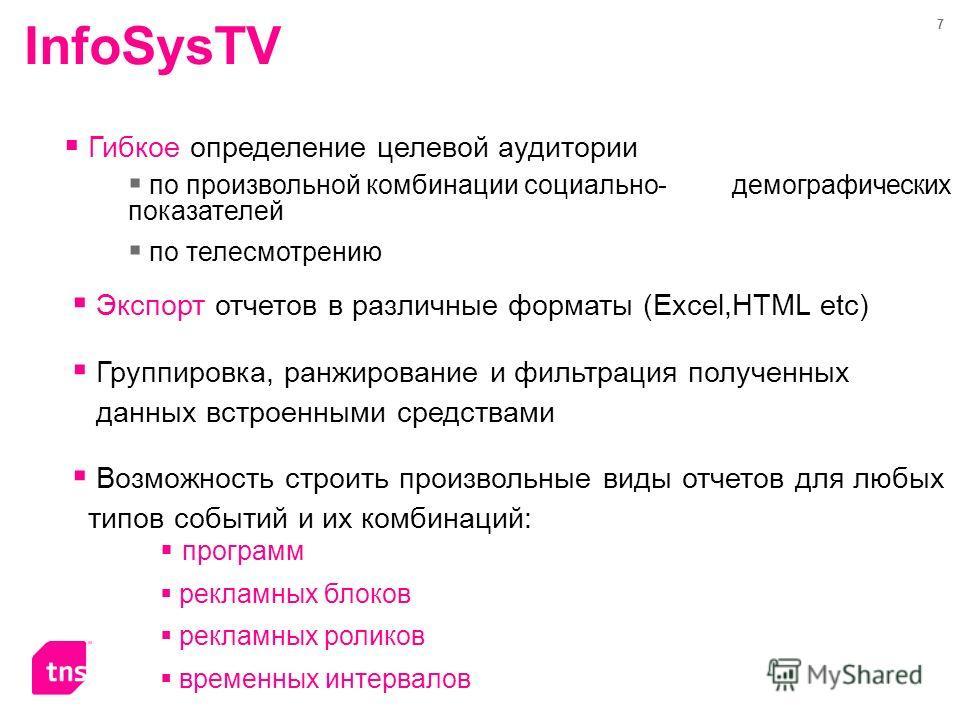 7 InfoSysTV Гибкое определение целевой аудитории Экспорт отчетов в различные форматы (Excel,HTML etc) Группировка, ранжирование и фильтрация полученных...данных встроенными средствами Возможность строить произвольные виды отчетов для любых..типов соб