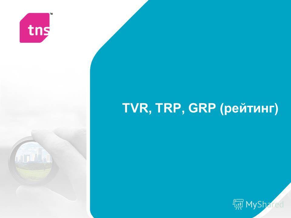 TVR, TRP, GRP (рейтинг)