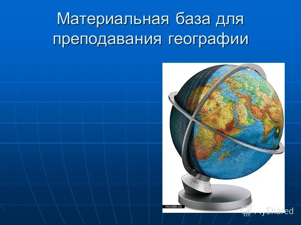 Материальная база для преподавания географии