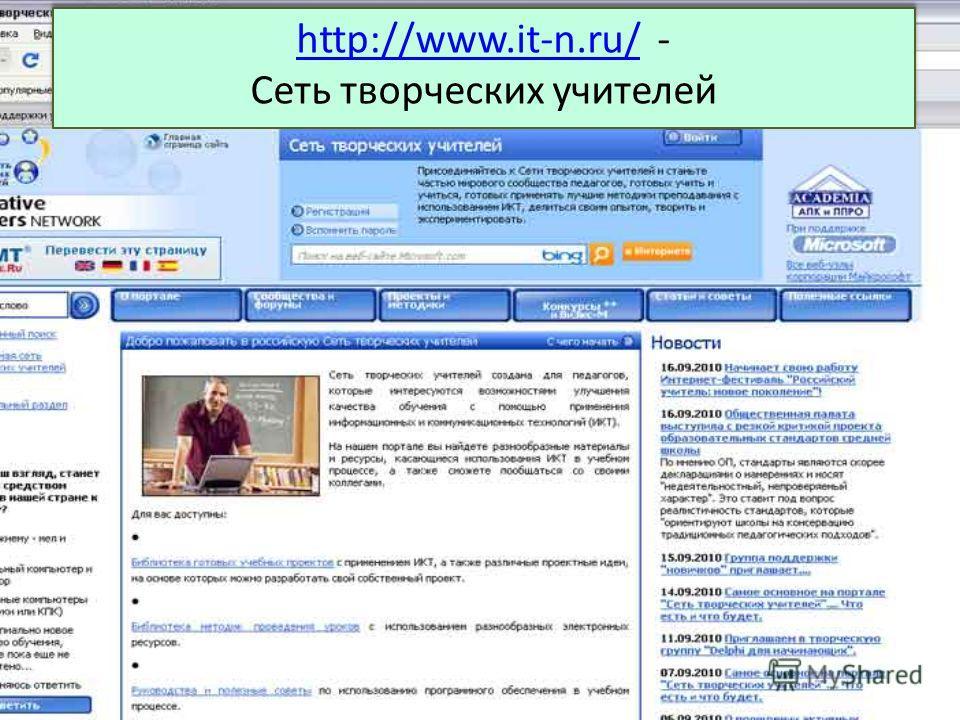 http://www.it-n.ru/http://www.it-n.ru/ - Сеть творческих учителей http://www.it-n.ru/http://www.it-n.ru/ - Сеть творческих учителей