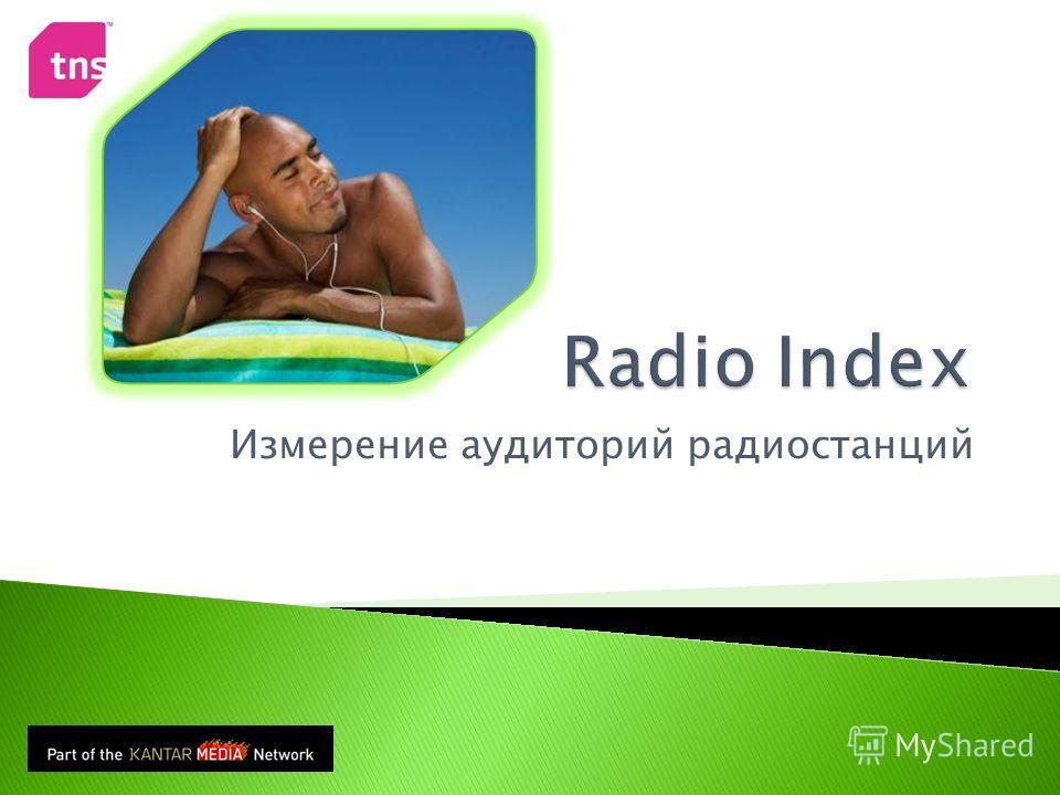 Измерение аудиторий радиостанций