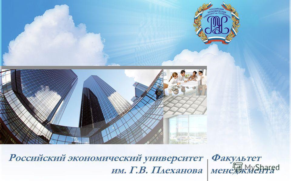 Российский экономический университет им. Г.В. Плеханова Факультет менеджмента