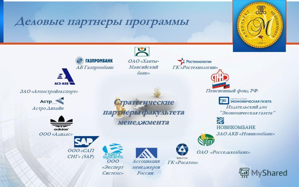 Деловые партнеры программы Стратегические партнеры факультета менеджмента Издательский дом