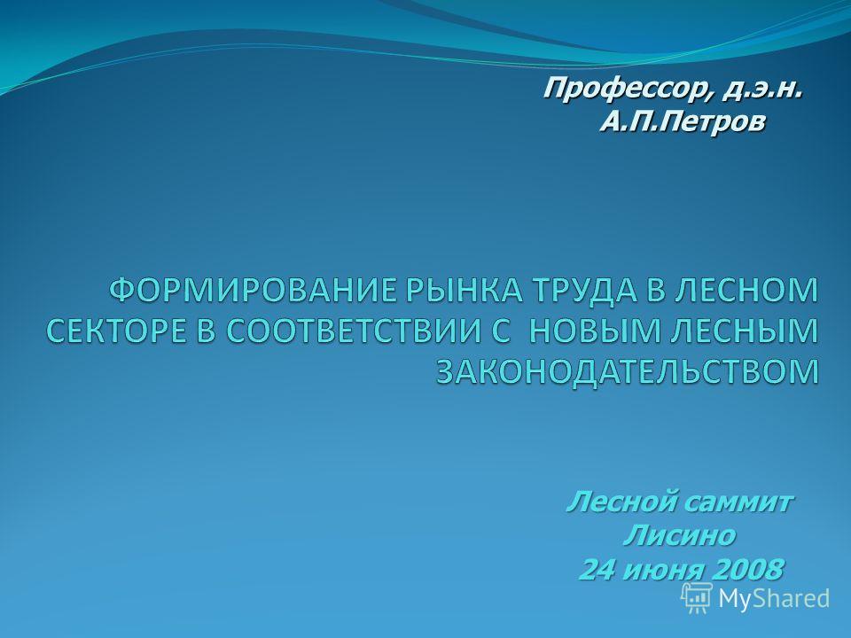 Профессор, д.э.н. А.П.Петров А.П.Петров Лесной саммит Лисино 24 июня 2008