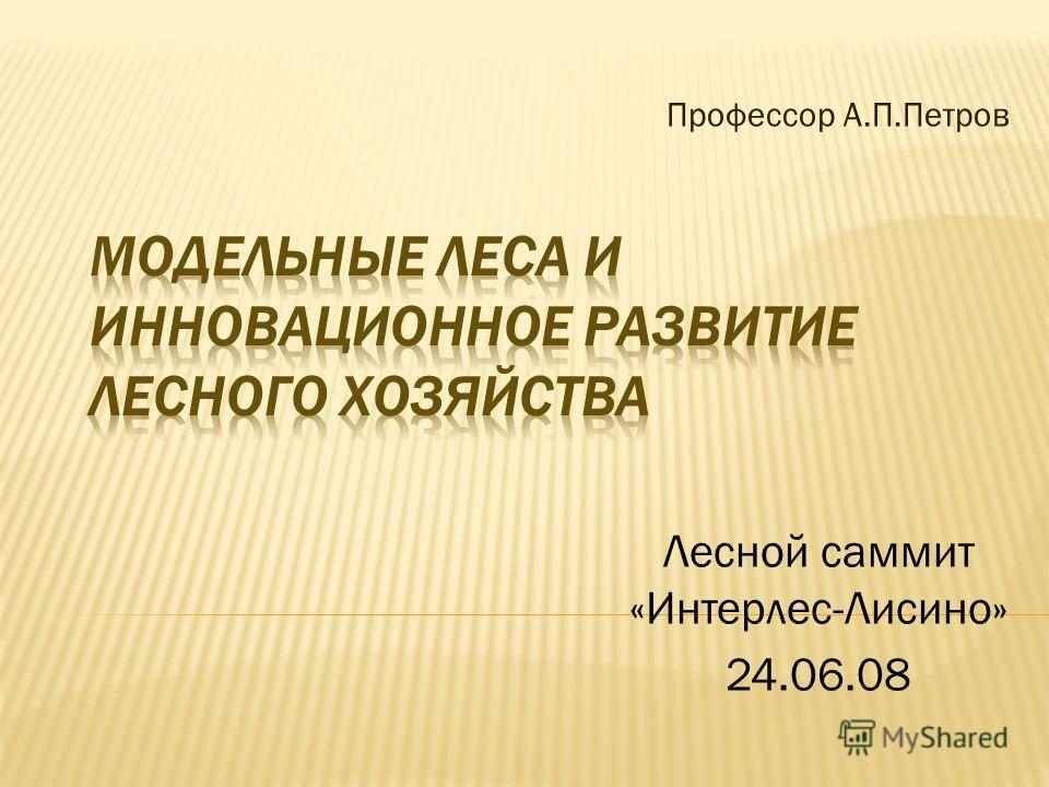 Профессор А.П.Петров Лесной саммит «Интерлес-Лисино» 24.06.08