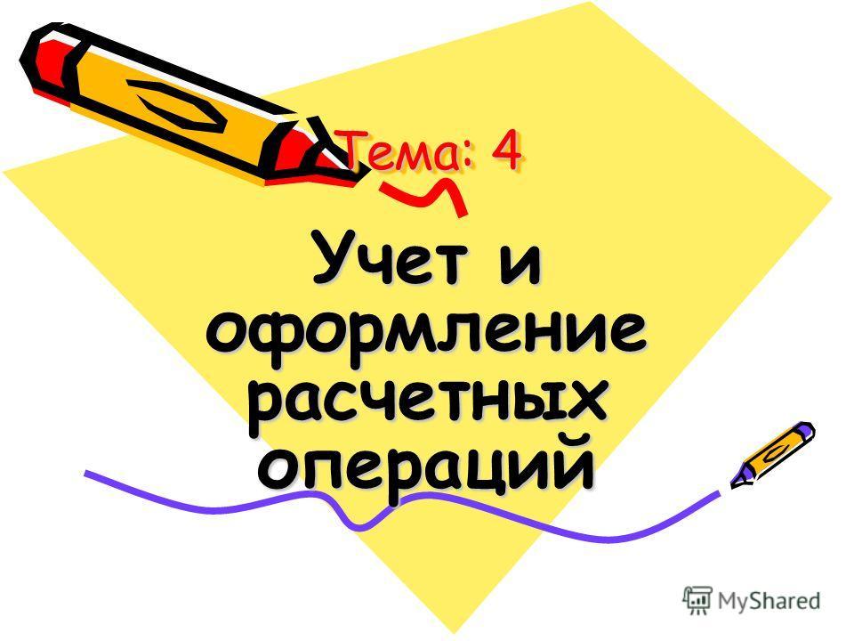 Тема: 4 Учет и оформление расчетных операций
