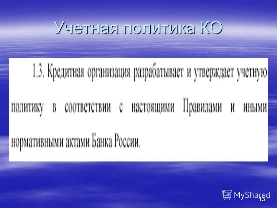 Инструкция Цб Рф О Безналичных Расчетах В Рф 2-П