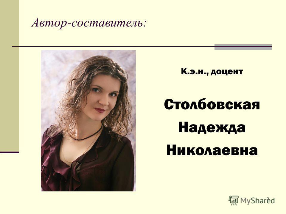 1 Учетно-операционная и аналитическая работа в банке Кафедра «Банковское дело» Ауд. 419