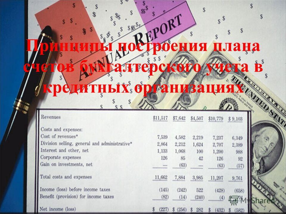 19 Основные задачи бухгалтерского учета 3.