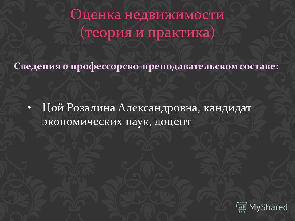 Оценка недвижимости (теория и практика) Цой Розалина Александровна, кандидат экономических наук, доцент